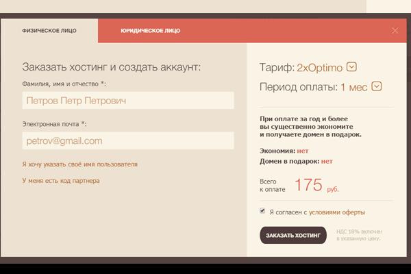 Timeweb оплата хостинга хостинг с неограниченным числом сайтов